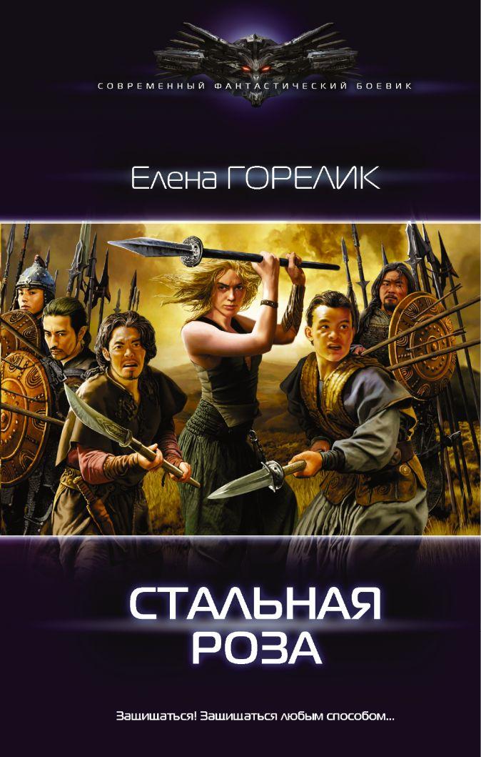 Стальная роза Елена Горелик