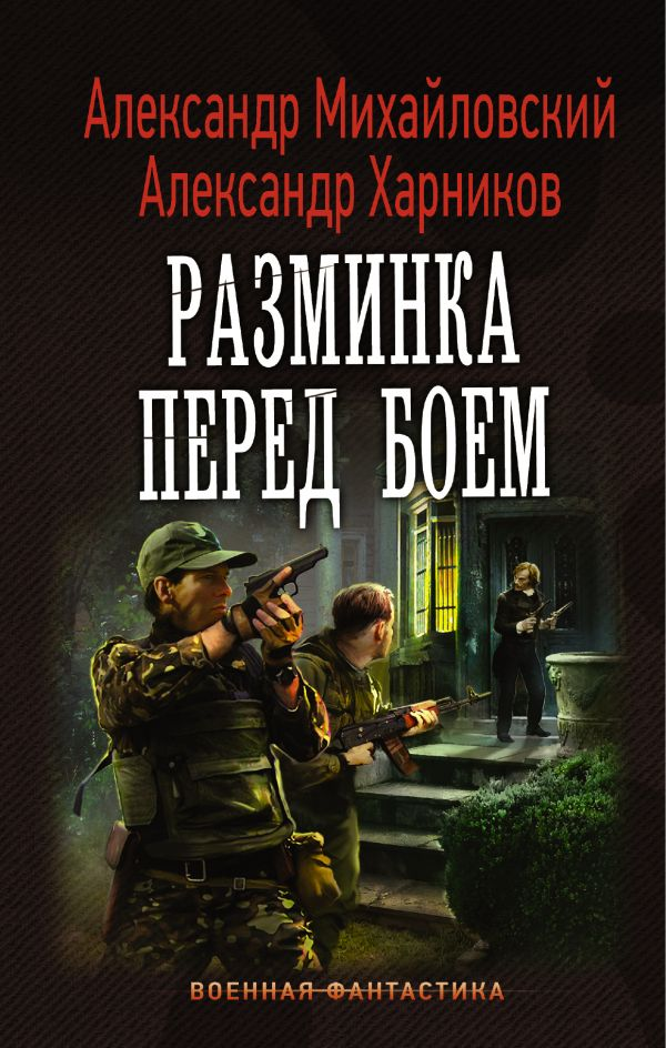 Разминка перед боем Михайловский А.Б., Харников А.П.