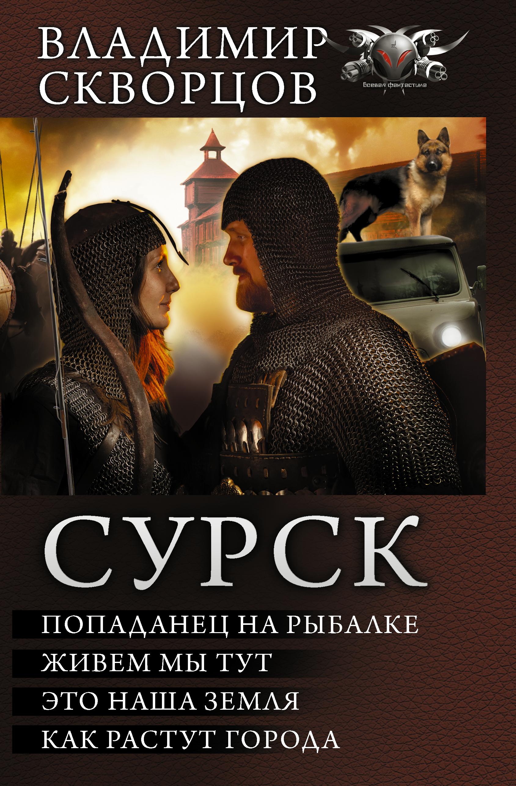 Владимир Скворцов Сурск запчасти