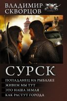 Скворцов В.Н. - Сурск' обложка книги
