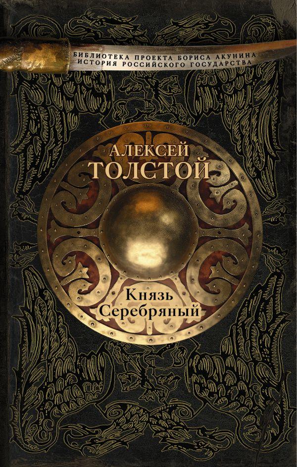 Князь Серебряный Толстой А.Н.