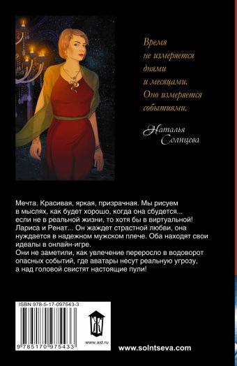 Иди за мной Солнцева Наталья