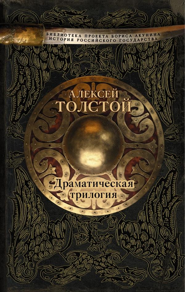 Драматическая трилогия Толстой А.К.