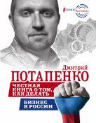 Потапенко Д.В. - Честная книга о том, как делать бизнес в России' обложка книги