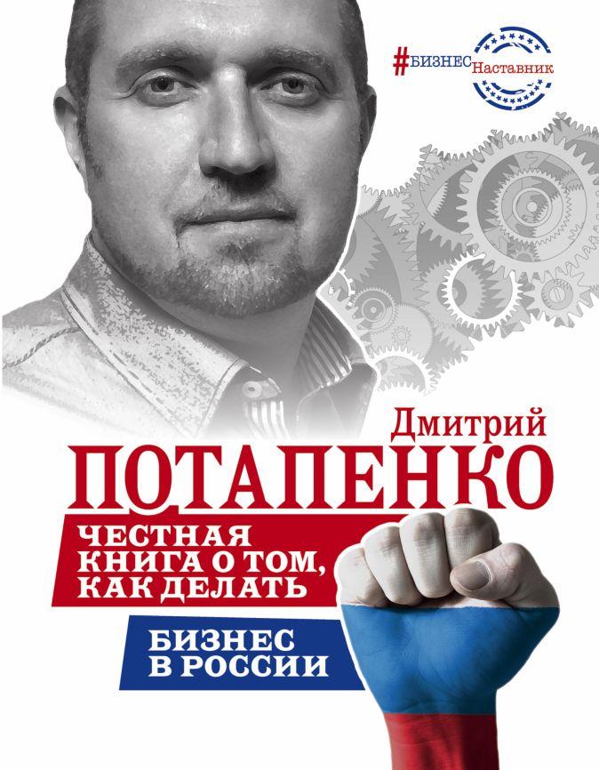 Дмитрий Потапенко - Честная книга о том, как делать бизнес в России обложка книги