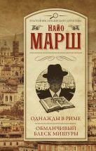 Марш Найо - Однажды в Риме; Обманчивый блеск мишуры' обложка книги