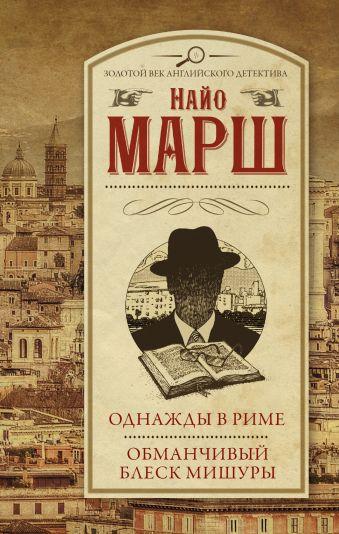 Однажды в Риме; Обманчивый блеск мишуры Найо Марш