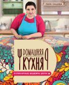 Кацова Лара - Кулинарные шедевры дома' обложка книги