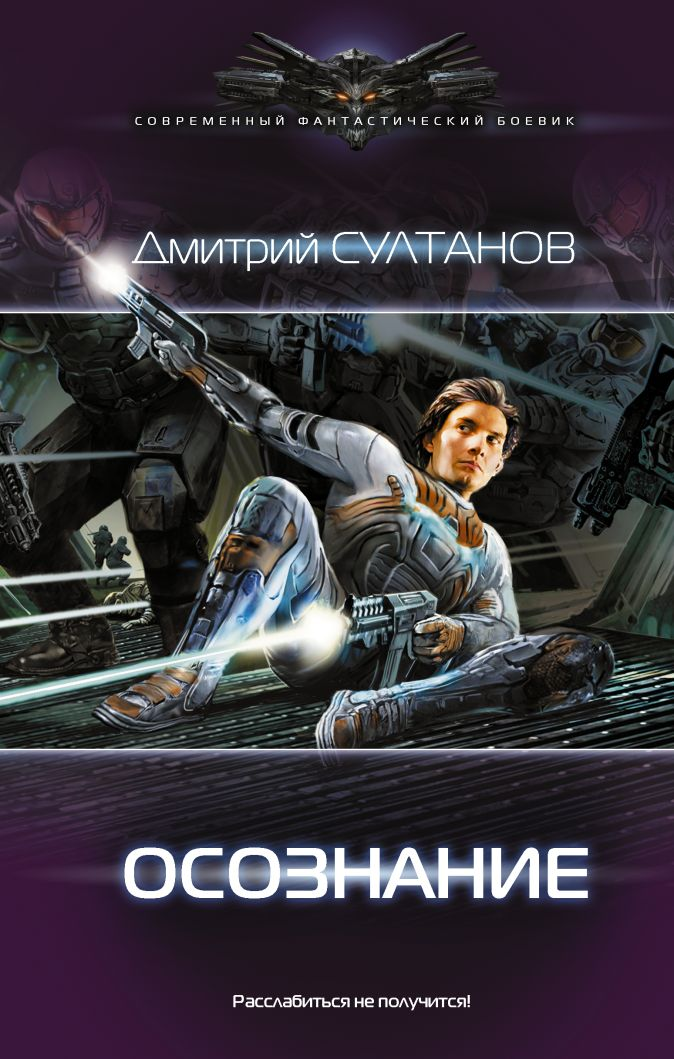 Дмитрий Султанов - Осознание обложка книги