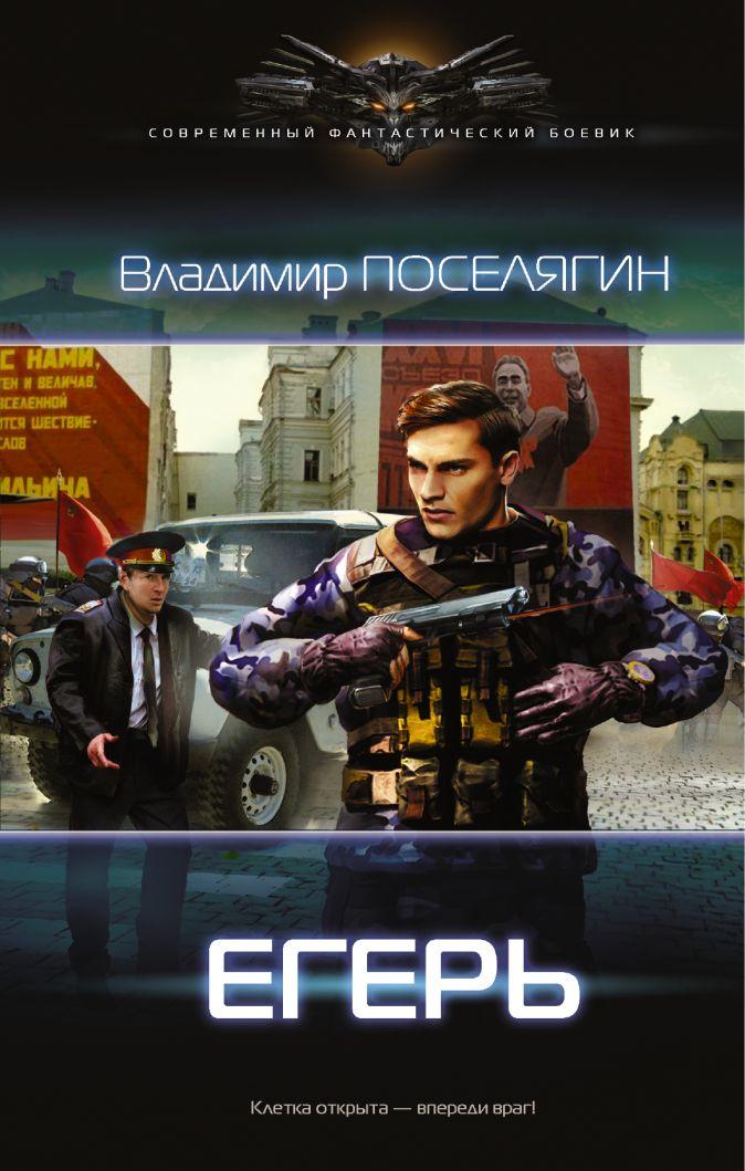 Егерь Владимир Поселягин