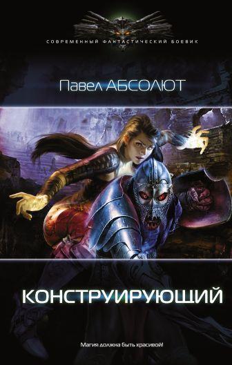 Павел Абсолют - Конструирующий обложка книги