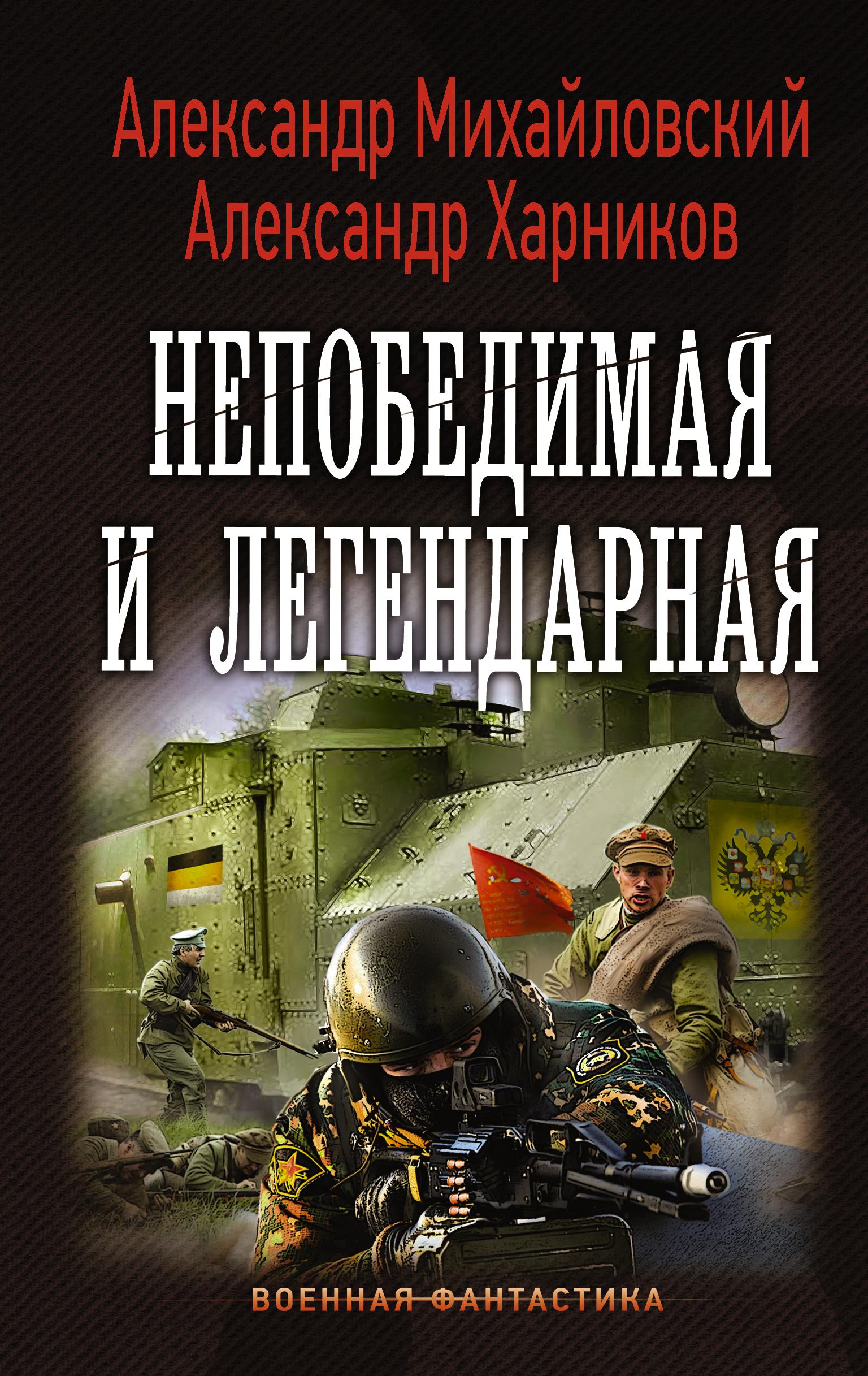 Александр Михайловский, Александр Харников Непобедимая и легендарная