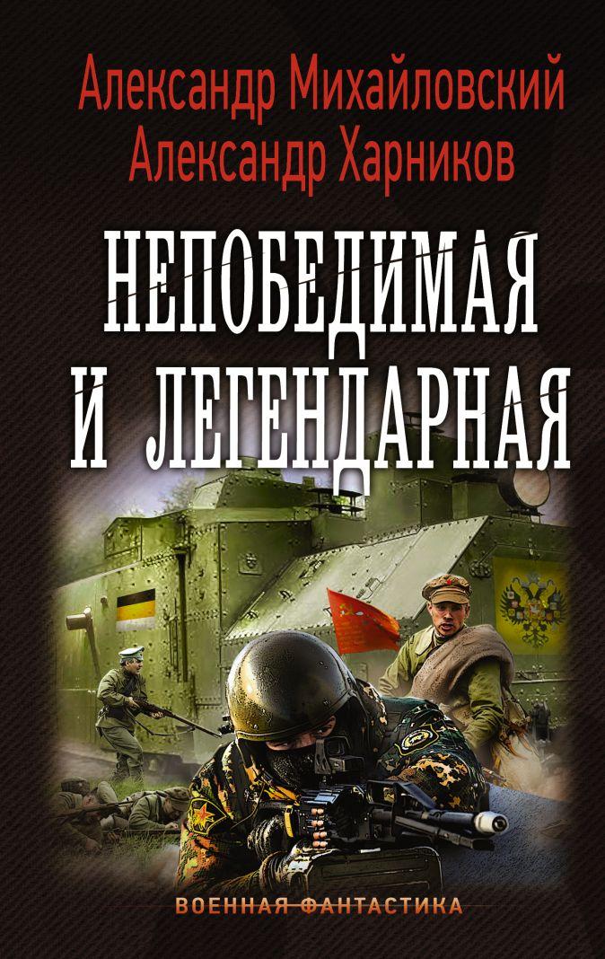 Александр Михайловский, Александр Харников - Непобедимая и легендарная обложка книги
