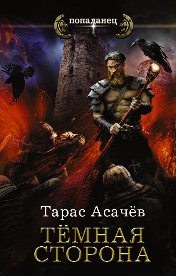 Тёмная сторона Асачёв Тарас Сергеевич