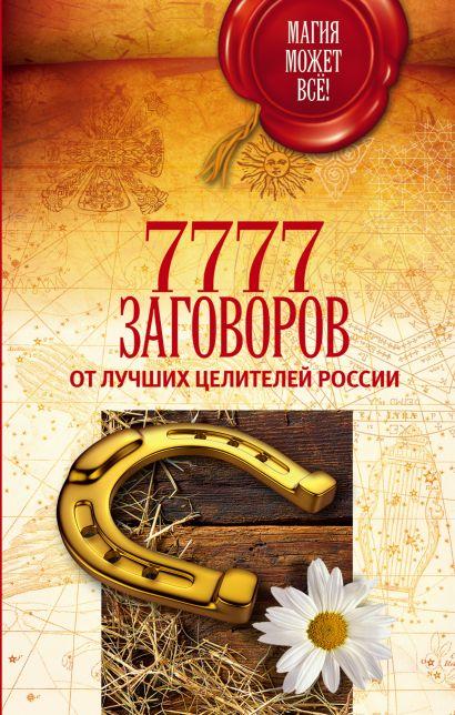7777 заговоров от лучших целителей России - фото 1