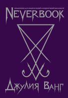 Ванг Д.В. - Neverbook. Ежедневник для создания вашей альтернативной реальности (фиол.)' обложка книги