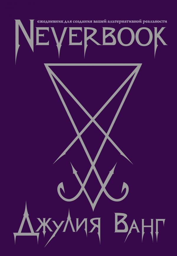 Neverbook. Ежедневник для создания вашей альтернативной реальности (фиол.) фото