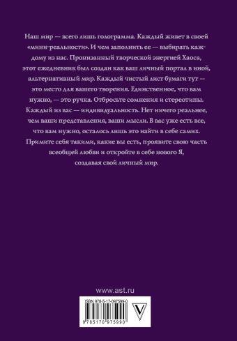 Neverbook. Ежедневник для создания вашей альтернативной реальности (фиол.) Ванг Д.В.
