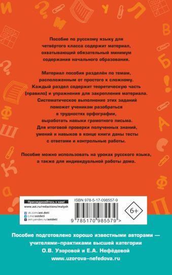 Полный курс русского языка. 2 класс Узорова О.В., Нефёдова Е.А.