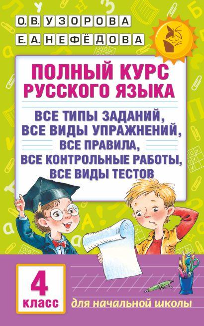 Полный курс русского языка. 4 класс - фото 1
