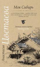 Цветаева А.И. - Моя Сибирь' обложка книги
