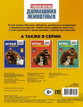 Тайная жизнь домашних животных. Играй и раскрашивай (оранжевая)