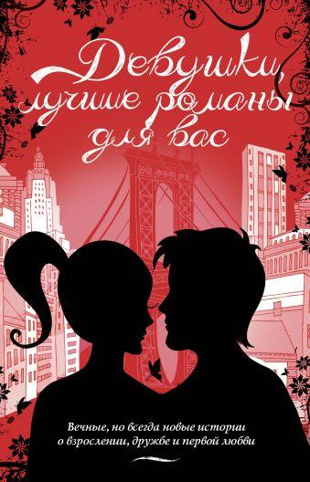 Девушки, лучшие романы для вас Пол Фиона, Стюарт Льюис, Розенталь Лорейн Заго, Патрик Кэт
