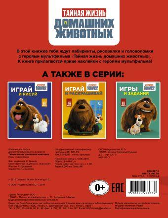 Тайная жизнь домашних животных. Игры с наклейками (красная)