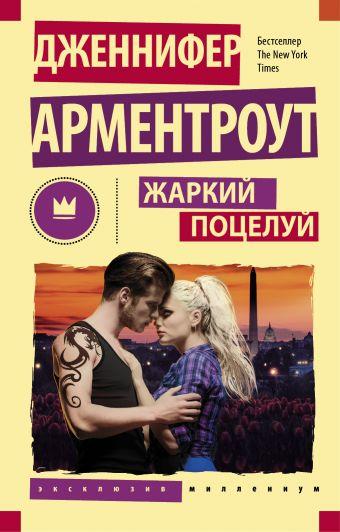 Жаркий поцелуй Арментроут Дженнифер