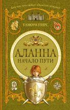 Пирс Тамора - Аланна. Начало пути' обложка книги