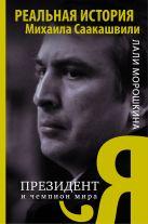 Морошкина Л. - Я, президент и чемпион мира' обложка книги