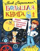 Перельман Я.И. - Большая книга задач и головоломок для юного гения' обложка книги