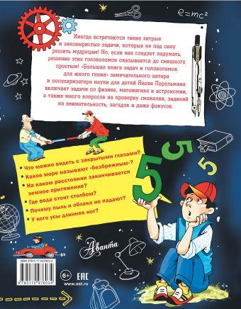 Большая книга задач и головоломок для юного гения Перельман Я.И.
