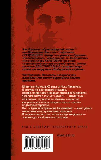 Пигмей (новый перевод) Чак Паланик
