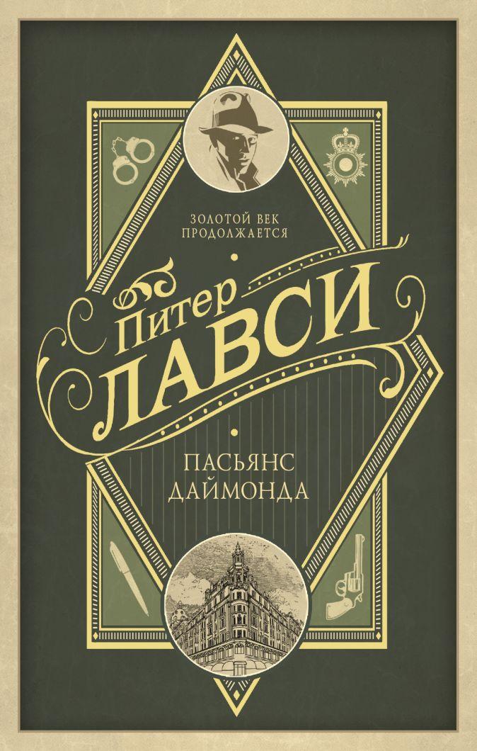 Питер Лавси - Пасьянс Даймонда обложка книги