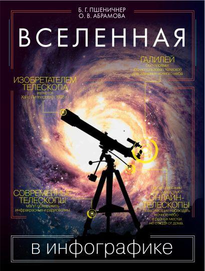 Вселенная в инфографике - фото 1