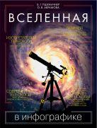 Пшеничнер Б.Г. - Вселенная в инфографике' обложка книги