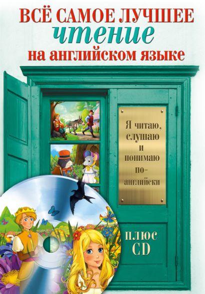 Всё самое лучшее чтение на английском языке + CD. Большой сборник сказок, анекдотов и легенд - фото 1