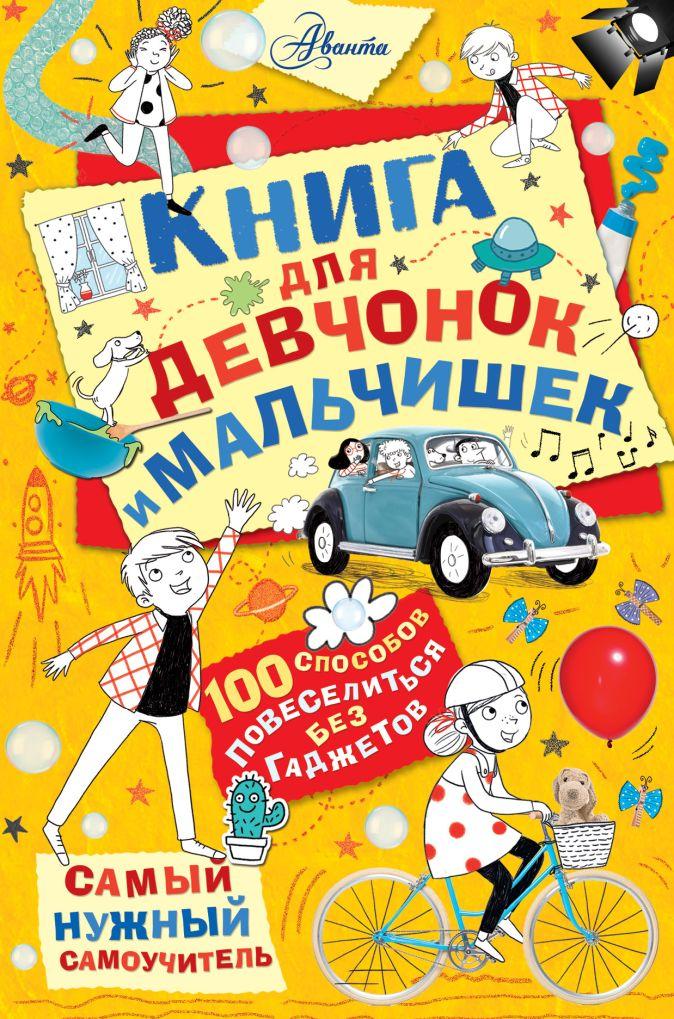 Крис Хиршманн - Книга для девчонок и мальчишек обложка книги