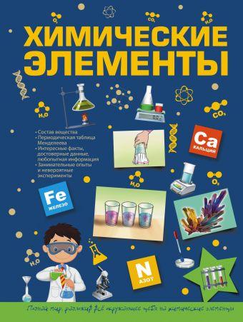 Химические элементы .