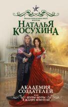 Косухина Н.В. - Академия создателей, или Шуры-муры в жанре фэнтези' обложка книги