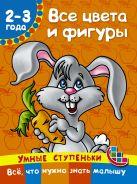 Дмитриева В.Г. - Все цвета и фигуры' обложка книги
