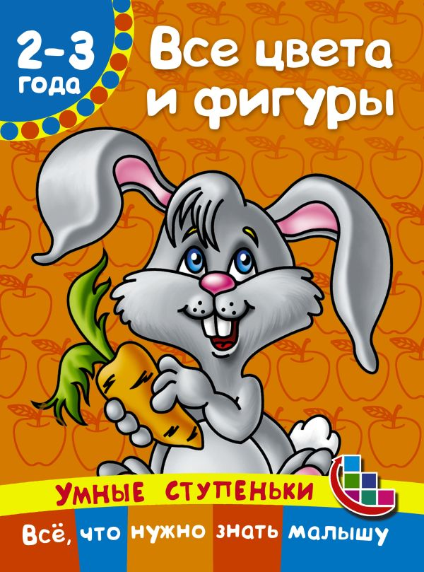 Все цвета и фигуры Дмитриева В.Г.
