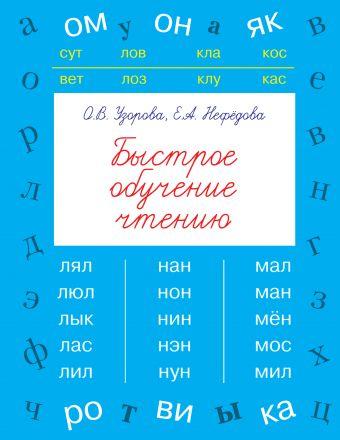 Быстрое обучение чтению Узорова О.В., Нефедова Е.А.