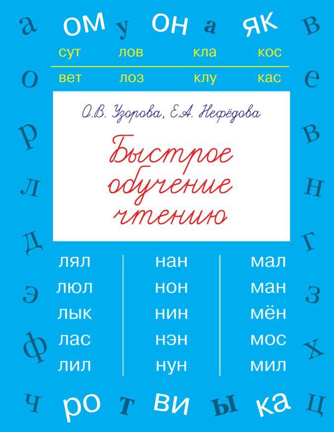 Узорова О.В., Нефедова Е.А. - Быстрое обучение чтению обложка книги