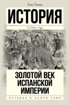 Томас Х. - Золотой век Испанской империи' обложка книги