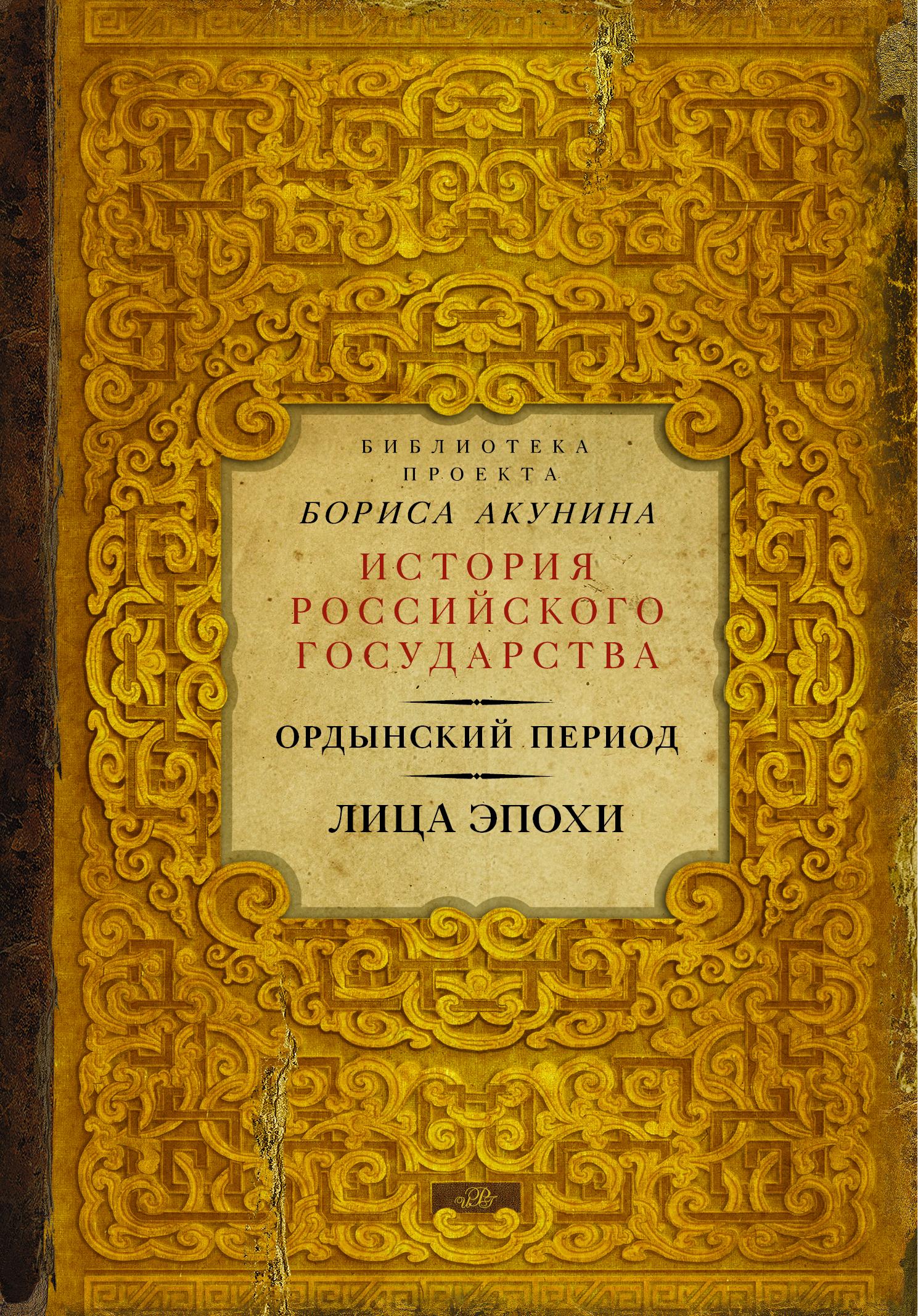 Акунин Б. Ордынский период. Лица эпохи (Библиотека проекта Бориса Акунина ИРГ) конец ордынского ига