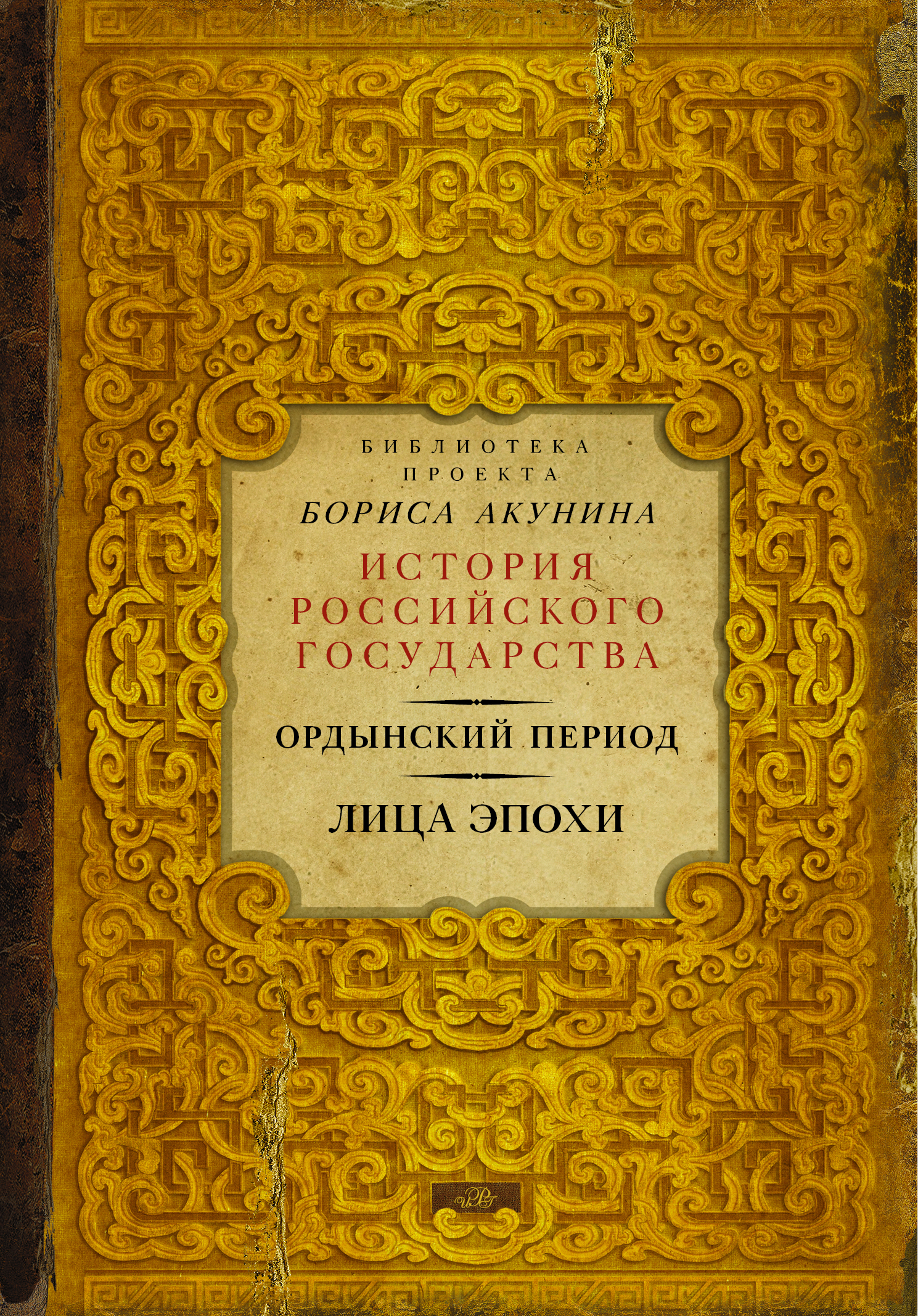 Борис Акунин Ордынский период. Лица эпохи (Библиотека проекта Бориса Акунина ИРГ)