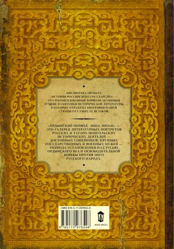 Ордынский период. Лица эпохи (Библиотека проекта Бориса Акунина ИРГ) Борис Акунин