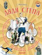 Михалков С.В. - Дядя Стёпа' обложка книги